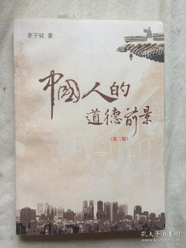 中国人的道德前景(第三版)【经济学家茅于轼签赠本 小16开 2008年3版】
