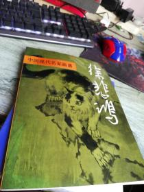 中国现代名家画谱  徐悲鸿