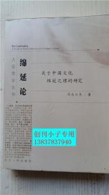 绵延论-关于中国文化绵延之理的研究 司马云杰著 陕西人民出版社