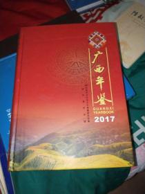 (正版原版)广西年鉴.2017