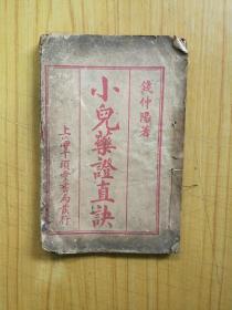 小儿药证真决 闫氏方董氏斑疹方各一卷上海千项堂书局