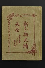 孔网唯一  中华民国六年版 《新分类尺牍大全》1册   内务部注册  各界适用   上海广益书局  1917年发行