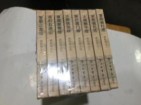 连环画---武松传(全八册)50开精装 全新有塑封