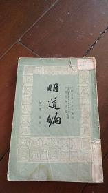 .  明道编 中国思想史资料丛刊 .黄绾著