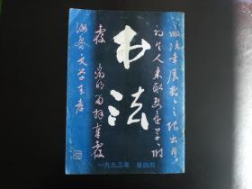 书法. 1993.4    内有/文征明 唐寅书法  上海书画出版社 九品