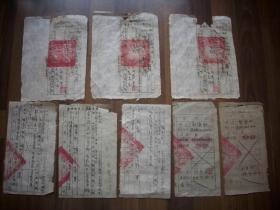 禁毒史料-1951年志丹县人民法院【释票,没收证,押票】贩卖大烟,吸大烟犯!8张合售