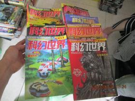 科幻世界增刊:1999年再看秋季号、2002年大地微光号、比邻星号、2003年增刊 金牛号  狮子号、2004年译文版 射手号 双鱼号   7本合售   大16开  品如图   30-5号