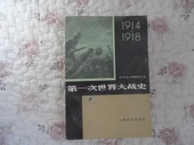 第一次世界大战史【下册】