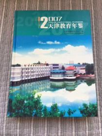 2007天津教育年鉴