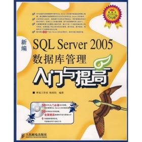 新编SQL Server 2005数据库管理入门与提高