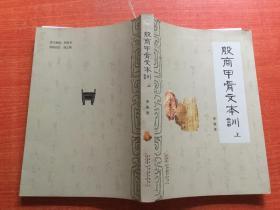 殷商甲骨文本训 上册