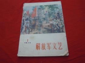 解放军文艺  1975.1  【大76】