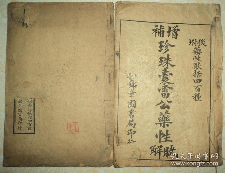 民国线装、【增补珍珠囊雷公药性解赋】、四卷两册