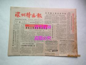 老报纸:深圳特区报 1987年5月13日 第1336期——Visa,汇八方之财到深圳