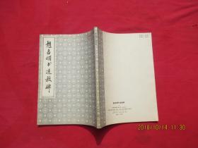 赵孟頫书道教碑