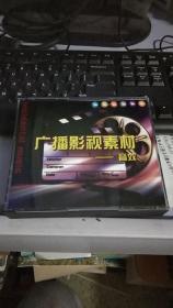 广播影视素材--音效【光盘版,4张】
