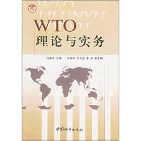 WTO理论与实务