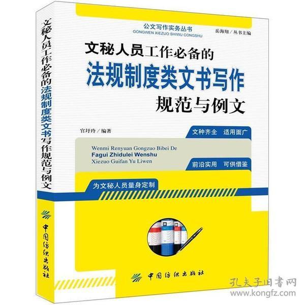 9787506488112文秘人员工作必备的法规制度类文书写作规范与例文