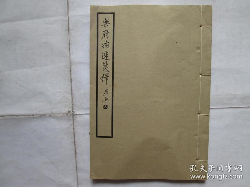 乐府指迷笺释(一册全)  民国37年初版