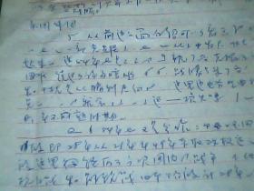 纪念中国共产党54周年讲稿   手写稿 12页