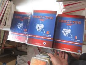 机械加工工艺手册(第2版)卷1;卷2;卷3 全3卷 3未开封 少有铅笔划线