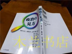 原版日文书 政治の见方 岩崎正洋 八千代出版株式会社 2010年6月 32开平装