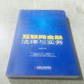 互联网金融法律与实务(一版一印)