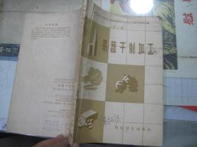 轻工业部上海食品:工业科学研究所食品工业技术报告汇编(第三辑):果蔬干制加工