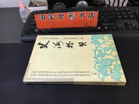 史海拾贝(上海文史资料选辑第八十三辑)