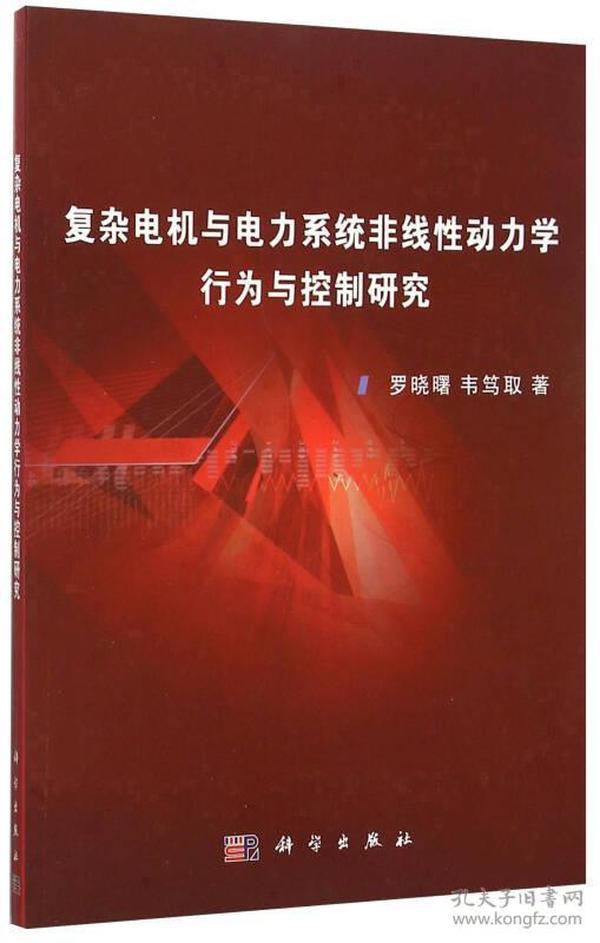 复杂电机与电力系统非线性动力学行为与控制研究