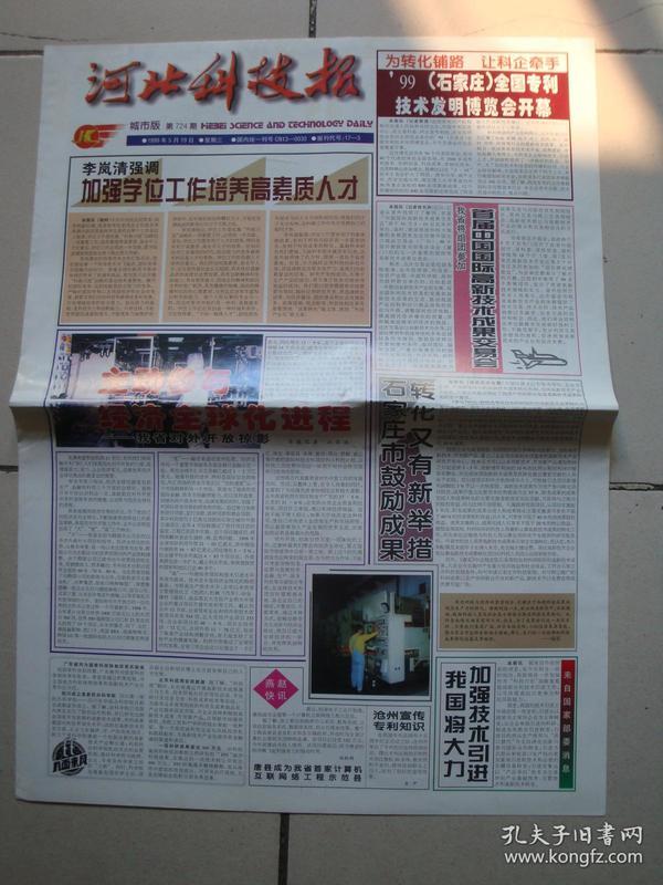 1999年5月19日《河北科技报-城市版》((石家庄)全国专利技术发明博览会开幕)