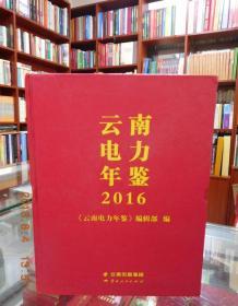 2016云南电力年鉴