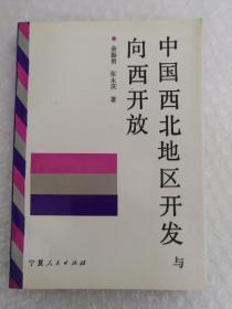 中国西北地区开发与向西开放(余振贵签赠并附信笺)
