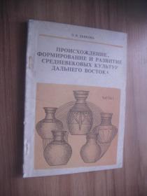 BOCTOKA  俄文