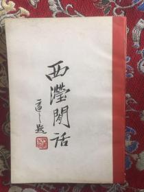 西滢闲话(新月书店1931年2月三版影印件)