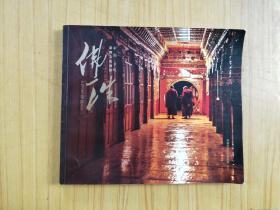 佛珠——中国乡城宗教文化掠影