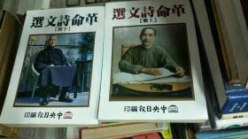 革命诗 文选(全二册)