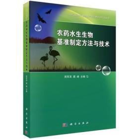 农药水生生物基准制定方法与技术