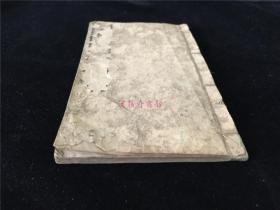 日本中医古汉方《方极》1册全,吉益东洞著,书中有批注,多汉方药名。孔网惟一