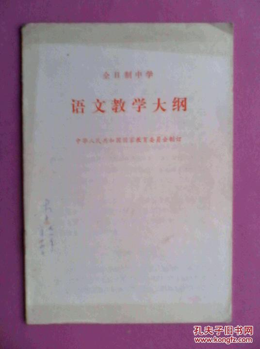 【图】初中语文教学大纲,初中语文教学大纲,高朱华平戴泽高中图片