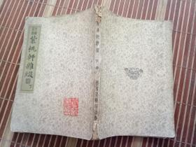 紫桃轩杂缀  下册
