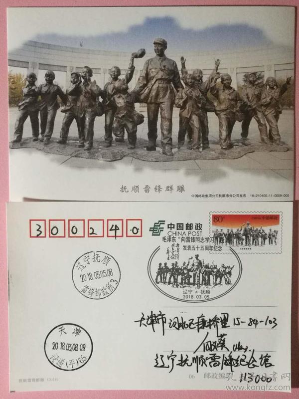 PP80分抚顺雷锋群雕邮资片原地首日实寄加盖纪念戳和雷锋所原地日戳。邮资,封图戳高度一致。。