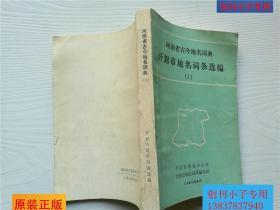 河南省古今地名词典--开封市地名词条选编(1) 有现货 杞县地名、地图