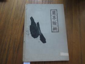 《兰亭论辨》 封面有墨渍 书脊用胶条加固 内页干净