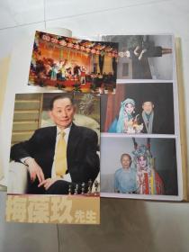 中国京剧 中央戏曲学院与京剧大师照片 约108照片 彩色京剧照片 京剧相册 长宽约10*6 货号EE4