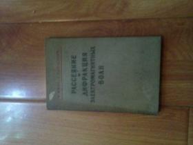 俄文版  电磁波的谩射和衍射   自然旧扉页有名字
