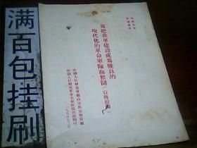 为把我军建设成为优良的现代化的革命军队而奋斗[宣传提纲]1955年