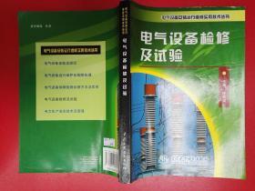 电气设备检修及试验