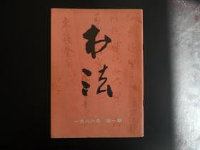 书法. 1986.1    内有/怎样拓碑  简谈元朱文 上海书画出版社 九品