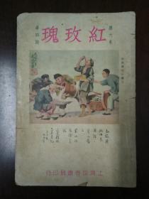 民国上海世界书局版 红玫瑰 第六卷 第四期 第九期 第十三期 合售 内有精美折叠美女照片 见图